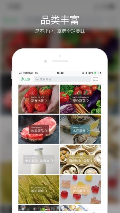 春播-安心健康全球美食 screenshot two