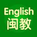 152.闽教英语-小学英语智能辅导