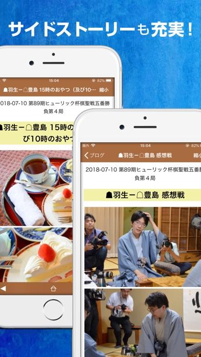将棋連盟ライブ中継スクリーンショット4
