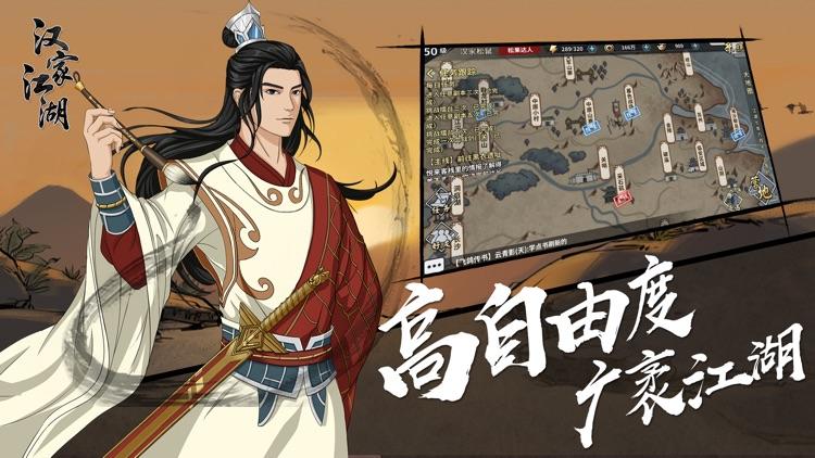 汉家江湖 screenshot-2