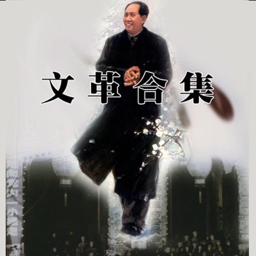 文革 曆史 揭秘(12本簡繁版)