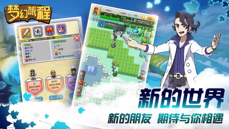 梦幻旅程 screenshot-4