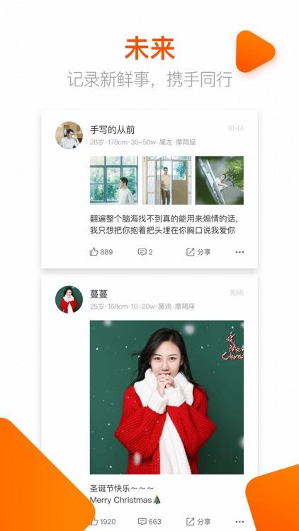 相亲交友吧—同城婚恋交友约会聊天软件 screenshot-3