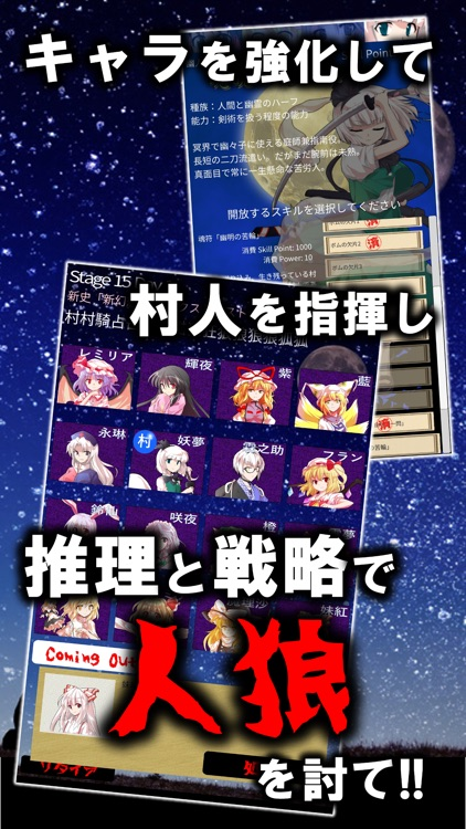 東方人狼噺 screenshot-4