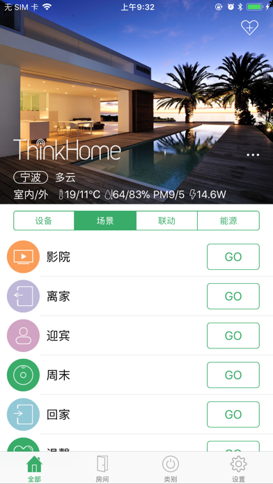 download ThinkHome智能家居 apps 2