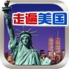 USA family life English 3 - iPhoneアプリ