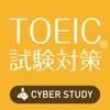 TOEIC®(トイック/toeic) 試験対策問題