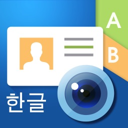 WorldCard Mobile Lite (한국어 버전)