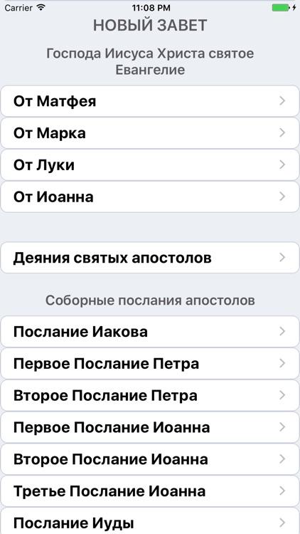 Библия (Синодальный перевод) screenshot-3