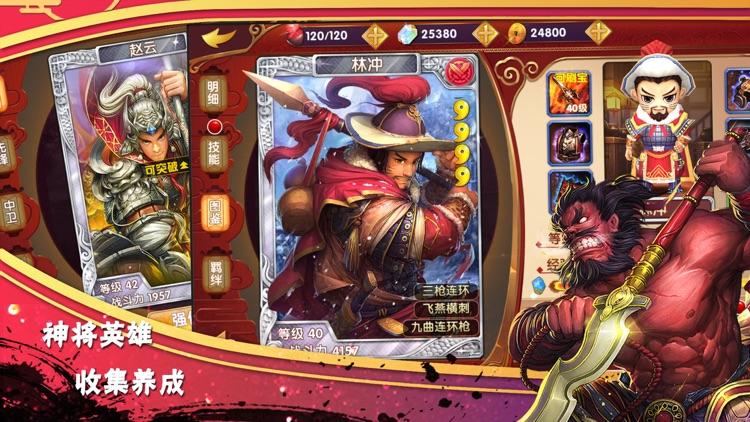 异次元英雄传-国风3D动作卡牌 screenshot-0