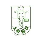 上野歯科医院 icon