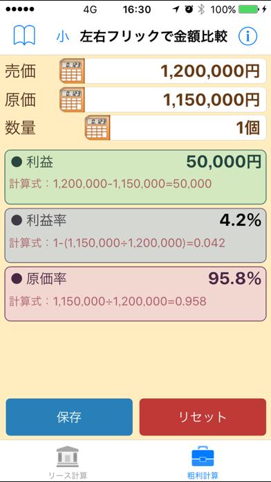 商談即決 〜営業電卓〜 ScreenShot1