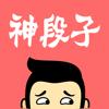 神段子 - 搞笑段子神评社区