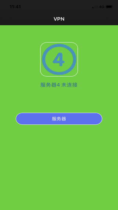 极简VPN screenshot two