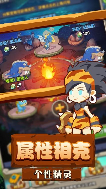 部落召唤-激萌宠物挂机养成PK回合制梦幻部落游戏 screenshot-4