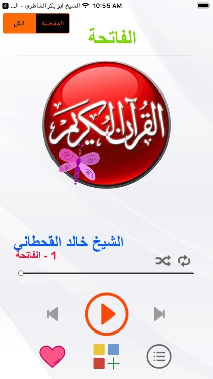 خالد القحطاني القران الكريم