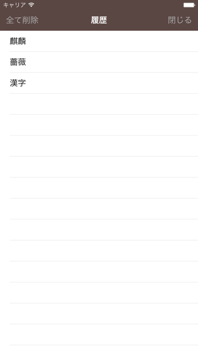 漢字Check ScreenShot4
