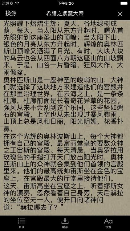 畅阅小说 screenshot-4