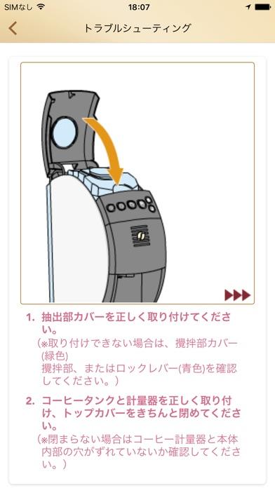 ネスカフェ - アプリのスクリーンショット4