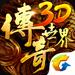 142.传奇世界3D