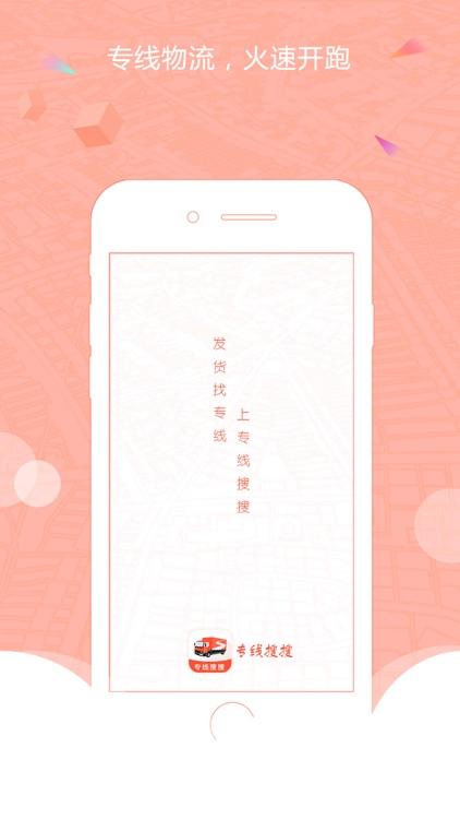 专线搜搜 screenshot-0