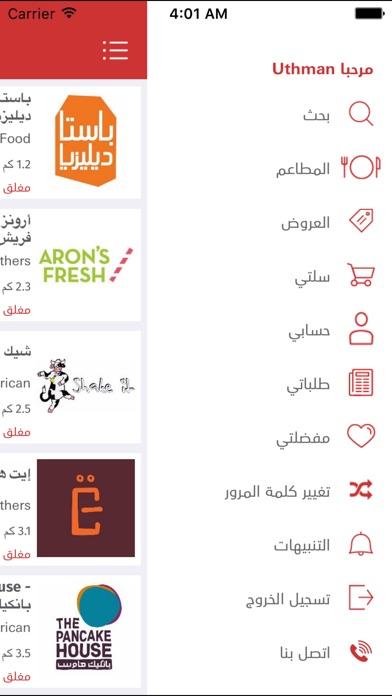 Screenshot for Jahez in Lebanon App Store