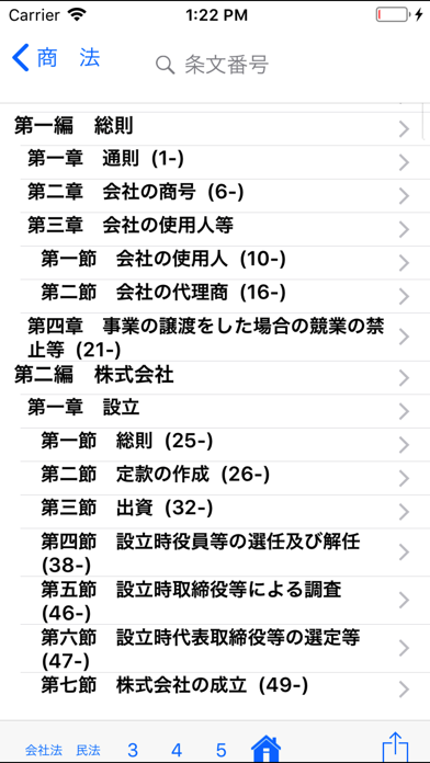 e六法 ScreenShot2