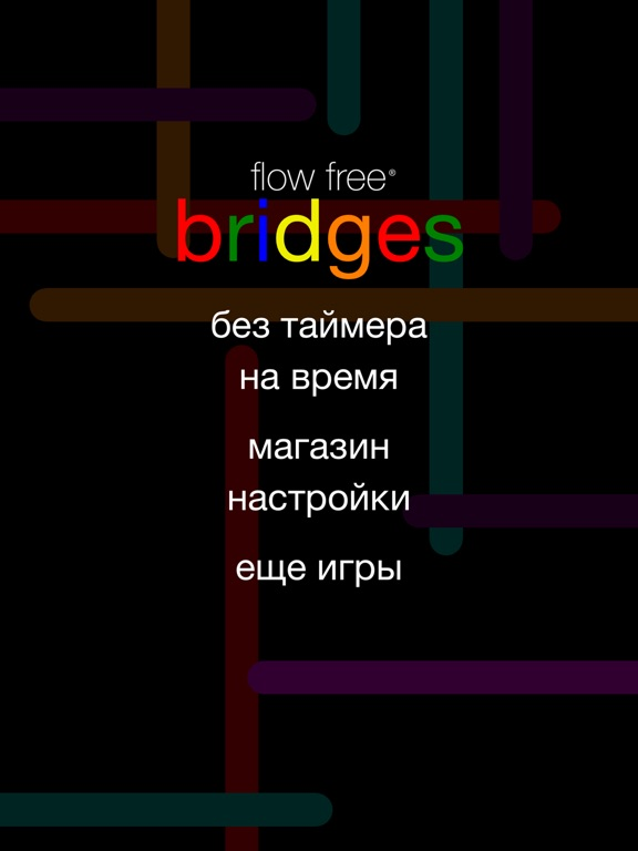 Flow Free: Bridges для iPad