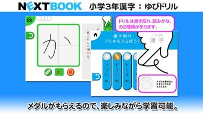 小学3年生漢字:ゆびドリル(書き順判定対応漢字学習アプリ)スクリーンショット4
