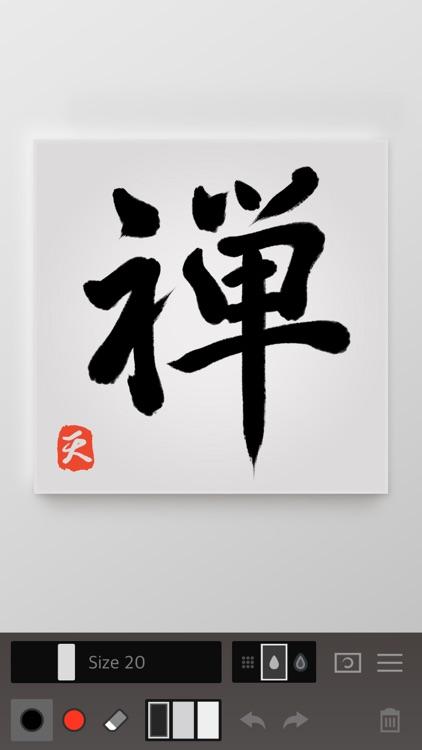 Zen Brush 2 screenshot-0