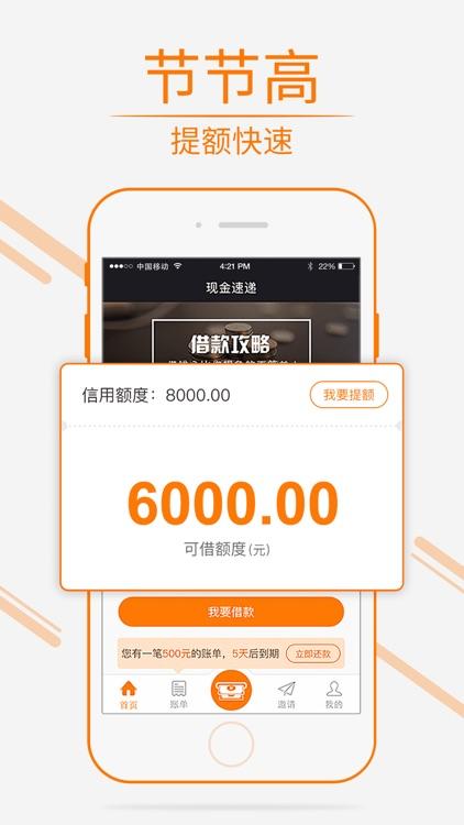 现金速递 screenshot-3