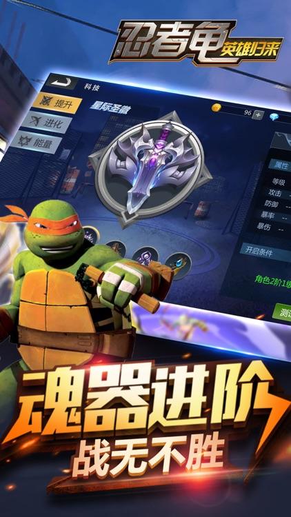 忍者龟英雄归来 - 官方正版超级英雄格斗游戏 screenshot-4