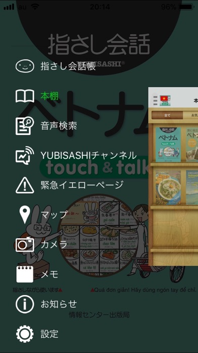 指さし会話ベトナム touch&talk 【PV】 LITE ScreenShot0