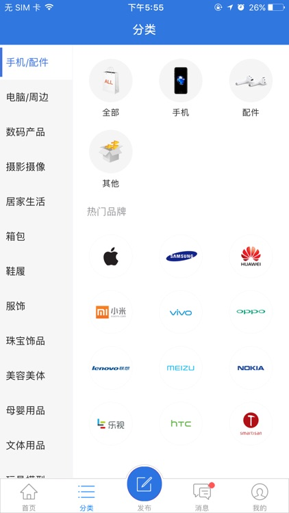换呗 screenshot-2