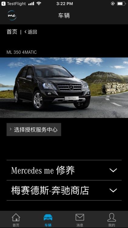 Mercedes me 客户端