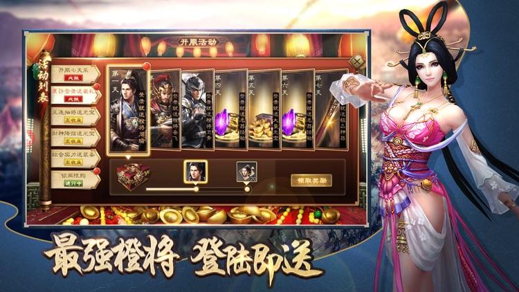 谋夺天下 - 热血三国群英slg游戏 screenshot-4