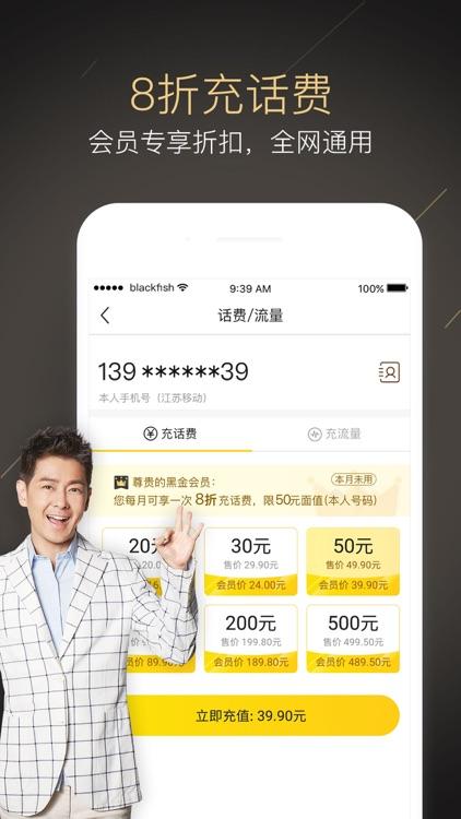 小黑鱼-会员制购物旅行平台 screenshot-4