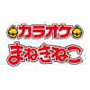 株式会社コシダカ - カラオケまねきねこ  artwork