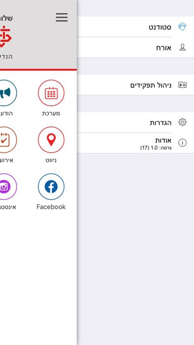 שנקר Screenshot 4