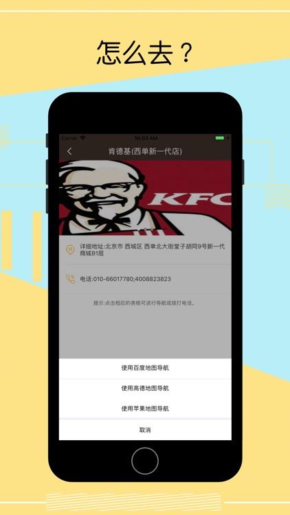中午吃什么? screenshot-3