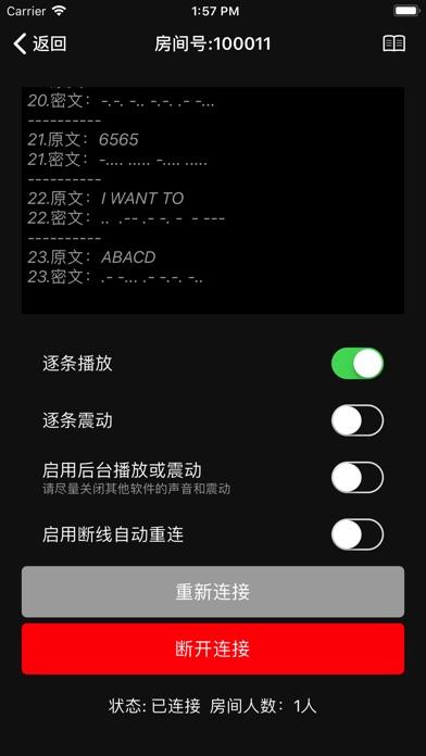 Screenshot of 迷你电报机 - Mini Telegraph App