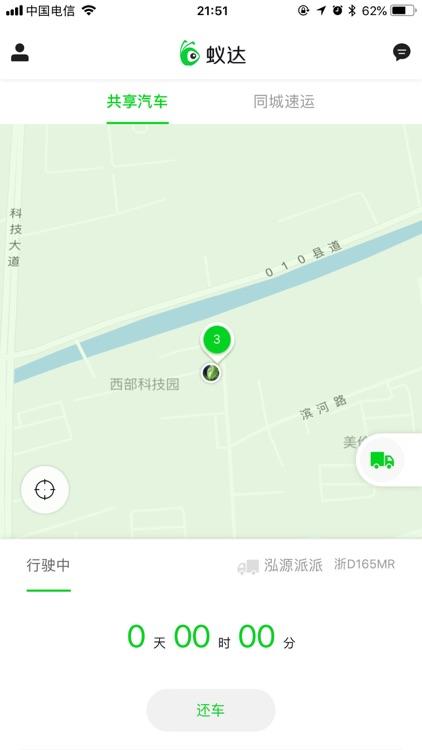 蚁达用车-共享用车服务平台