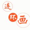 中国古典文学名著连环画 - 高清彩绘版
