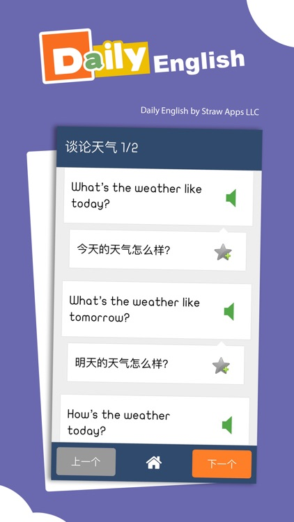 Daily English - Speaking Guide screenshot-4