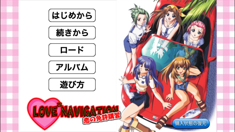 らぶらぶ・ナビゲーション 〜恋の免許講習〜 screenshot-4