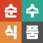 순수식품 icon