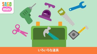 サゴミニ お道具箱のおすすめ画像4