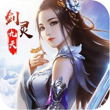 剑灵九天-最新仙侠江湖修仙手游