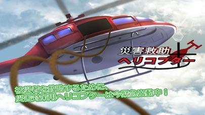 災害救助ヘリコプターのおすすめ画像1