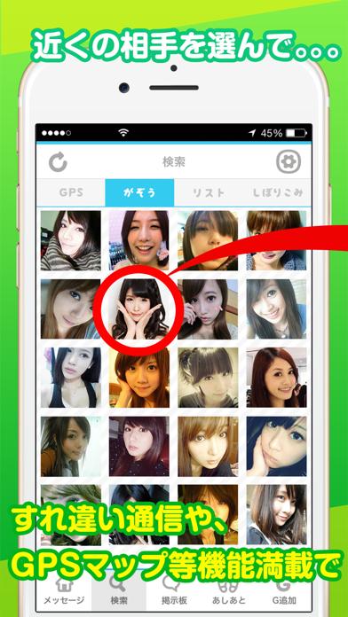 出会いの【マッチ】オトナ用チャットSNSアプリ! ScreenShot2